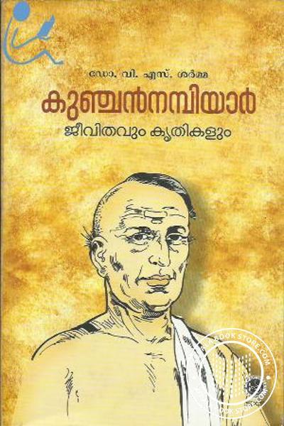 Kunjan Nambiar Jeevithavum Kalayum