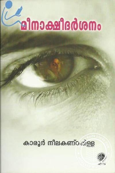 Meenakshi Darsanam