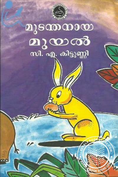 Mudanthanaaya Muyal