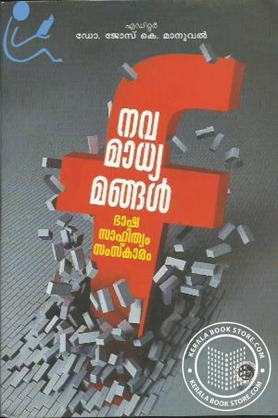 Nava Madhyamangal