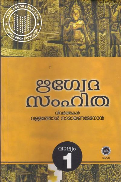 Rigvedasamhitha -Vol-1-2-