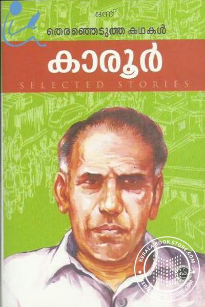 Therenjedutha Kathakal - Karoor volum I