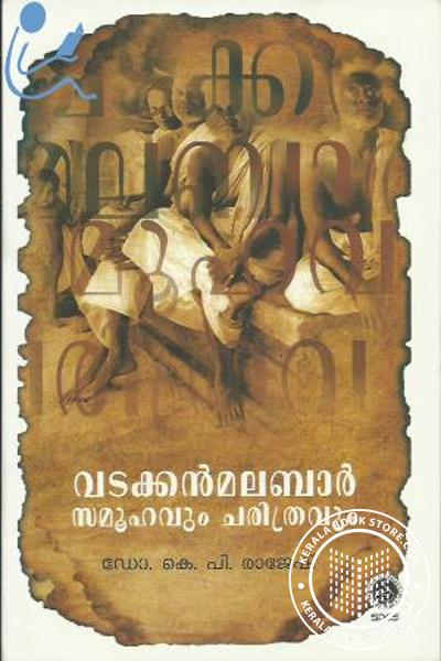 Vadakkan Malabar Samoohavum Charithravum