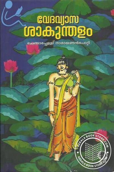 Vedavyasa Sakunthalam