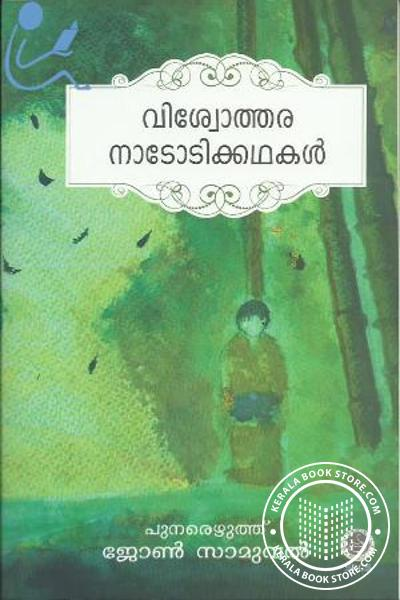 Vishvethara Naadodi Kathakal
