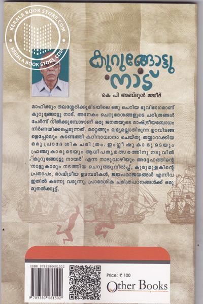 back image of Kurungottu Nadu