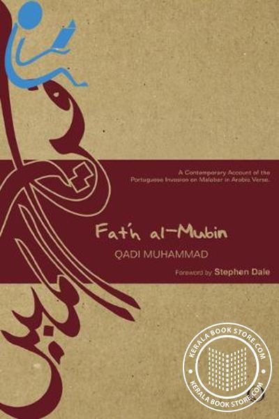 Fath Al-Mubin