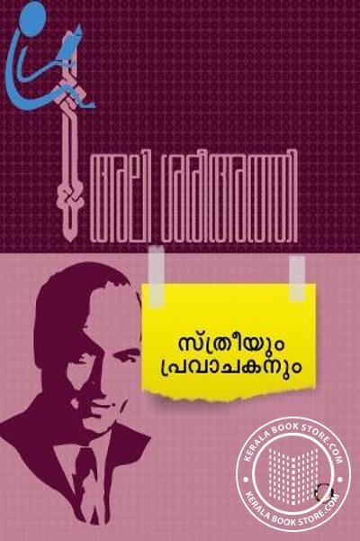 Streeyum Pravachakanum