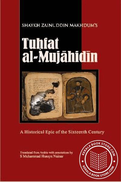 Tuhfat al Mujahidin