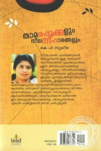 back image of Thamarappookkalum Neelaneeharangalum