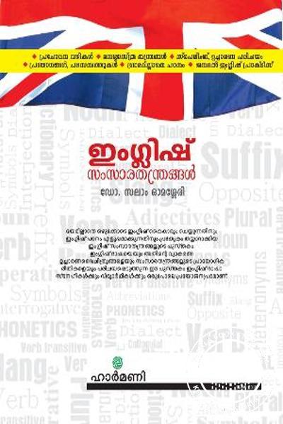 back image of English Samsara Thanthrangal Spoken English Techniques