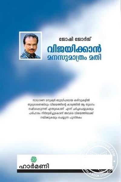 back image of Vijayikkan Manassu Maathram Mathi
