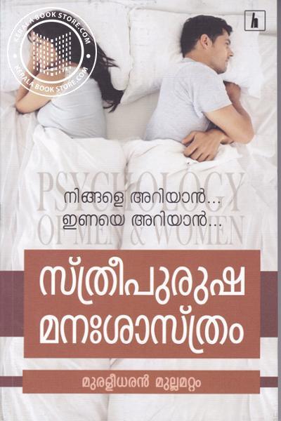 Sthree Purusha Manasasthram