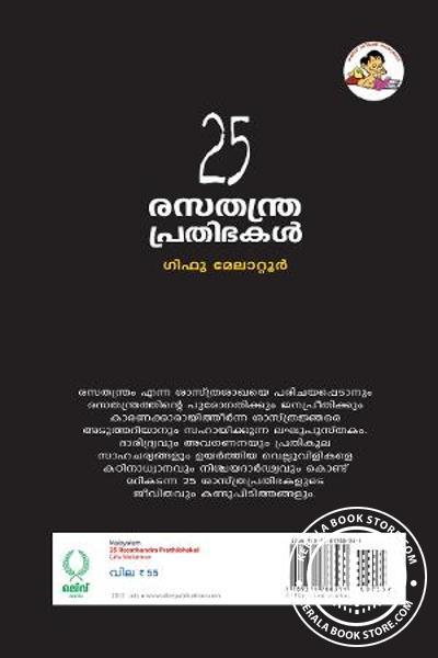 back image of 25 Rasathanthra Prathibhakal