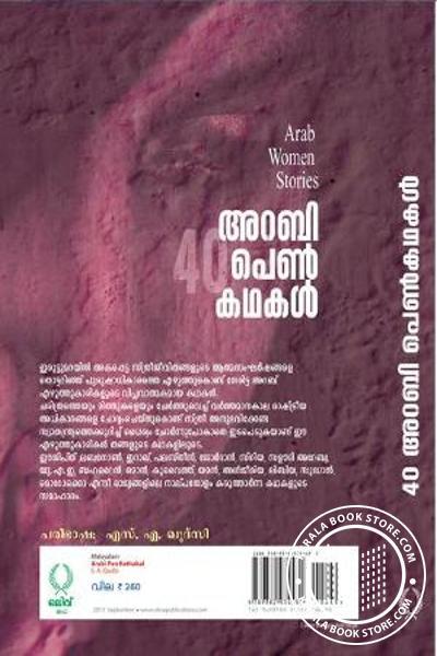 back image of 40 Arabi Penkathakal
