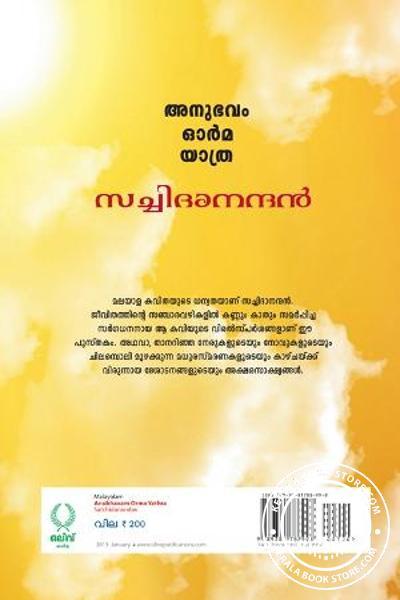 back image of Anubhavam Orma Yathra Sachidanadan