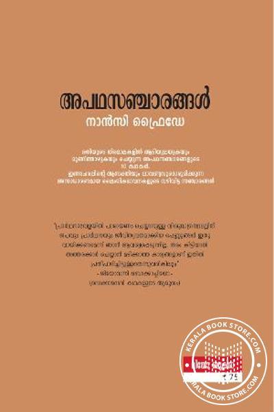 back image of Apadhasancharangal