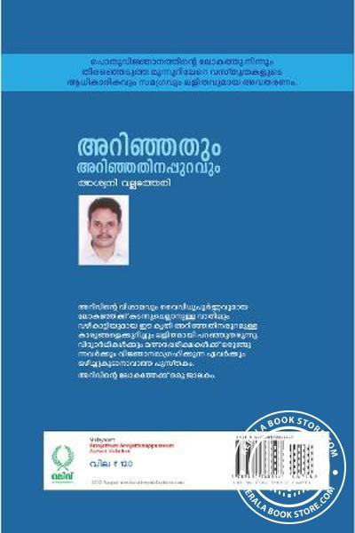 back image of Arinjathum Arinjathinappuravum
