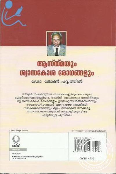 back image of Asthmayum Swasakosa Rogangalum