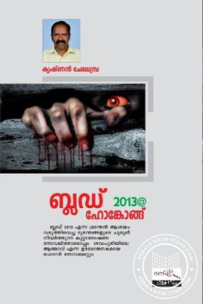 back image of Blood 2013 Honkong