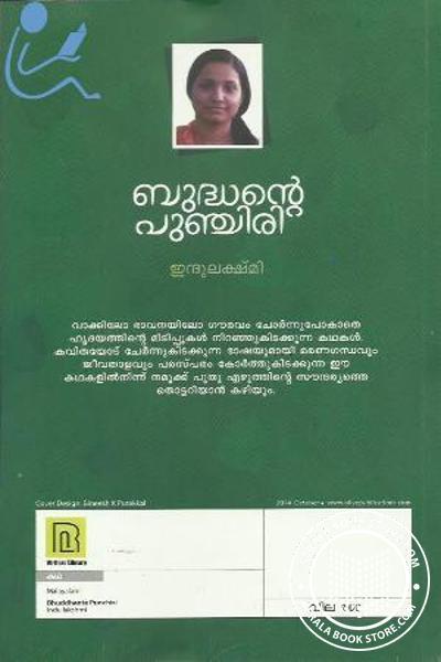 back image of Budhante Punchiri