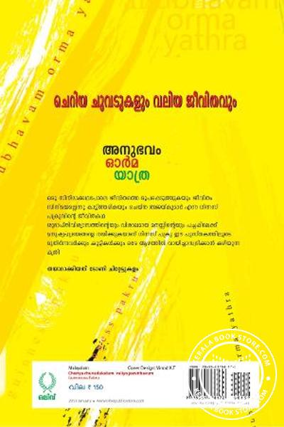 back image of Cheriya Chuvadukalum Valiya Jeevithavum Anubhavam Orma Yathra