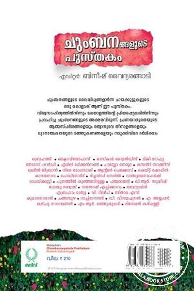 back image of Chumbanangalude Pusthakam
