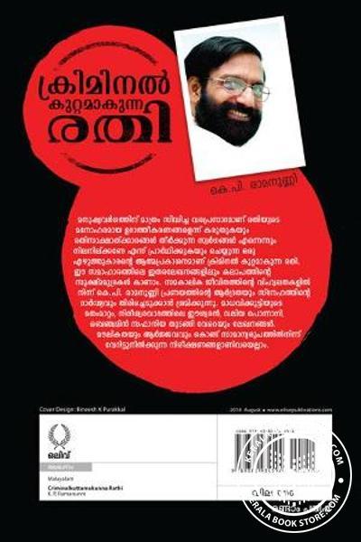 back image of criminal kuttamakunna rathi
