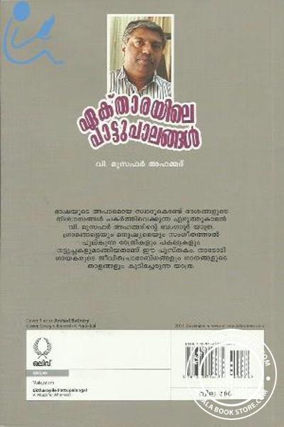 back image of Ekthaarayile Paattu paalangal