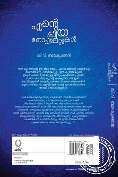 back image of Ente Priya Novellettukal
