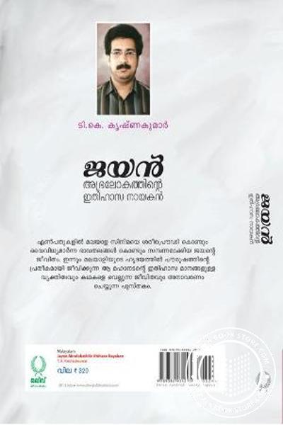 back image of Jayan Abhra Lokathinte Ithihasa Nayakan