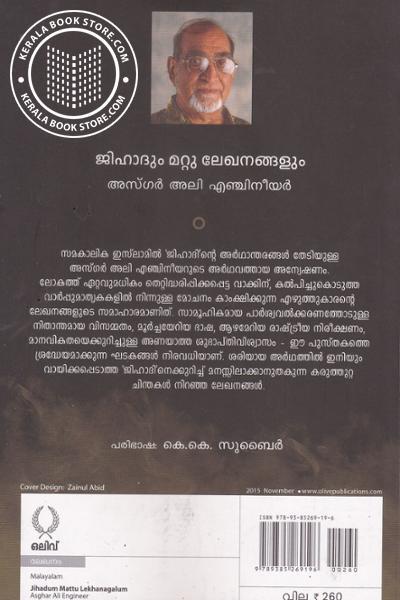 back image of Jihadum Mattu Lekhanagalum