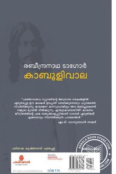 back image of Kaaboolivala