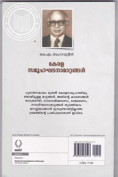 back image of Kerala Samoohaghadana Mattangal