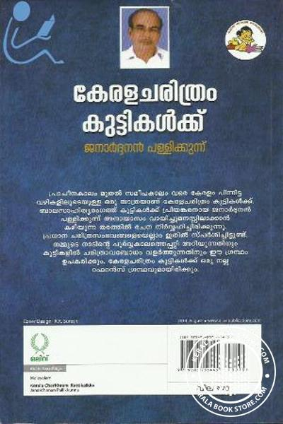 back image of Keralacharithram Kuttikalkku