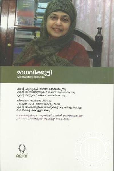 back image of Madhavikutti Pranayakaalathinte Album