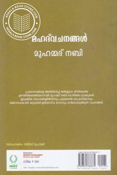 back image of Mahad Vachanangal