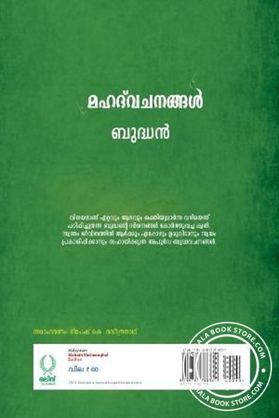 back image of Mahath Vachanangal