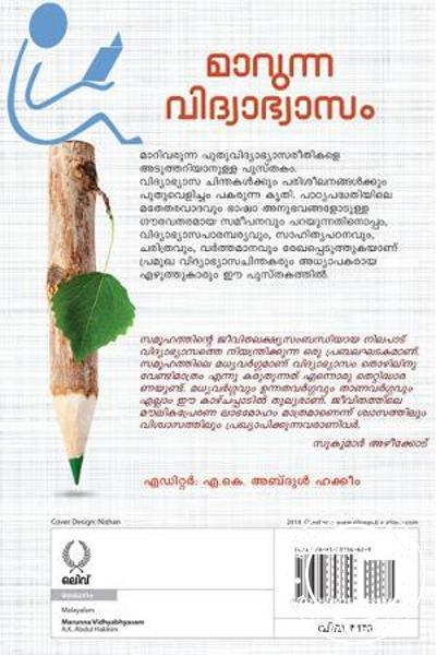 back image of Marunna Vidhyabhyasam