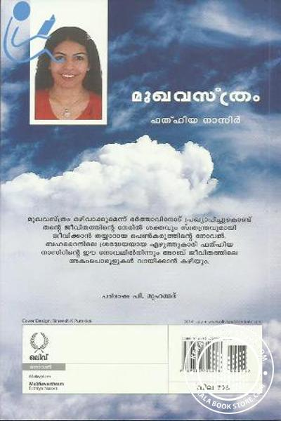 back image of Mukhavasthram