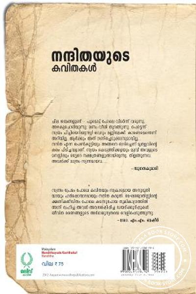 back image of Nandithyude Kavithakal
