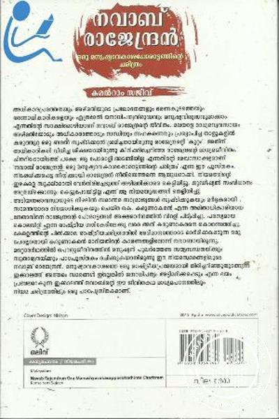 back image of Navab Rajedran Oru Manushavakasapporattathinde Charitram