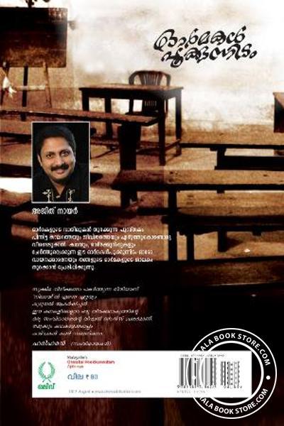 back image of Ormakal Pookkunnidam