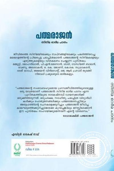 back image of Padmarajan Cinema Orma Pdanam