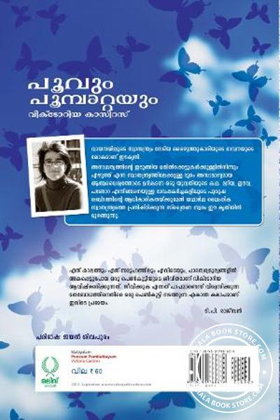 back image of Poovum Poompattayum