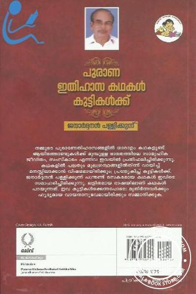 back image of Purana Ithihasa Kathakal Kuttikalkku