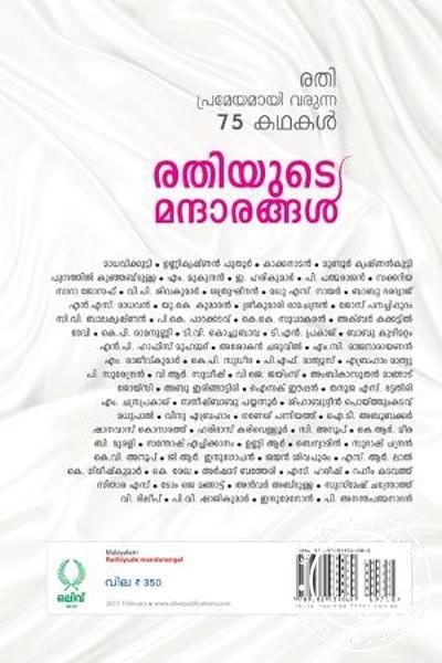 back image of Rathiyute Mandarangal