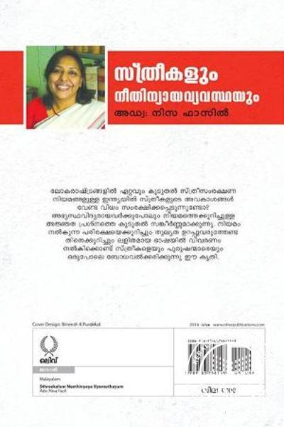 back image of sthreekalum neethinyaya vyavasthayum