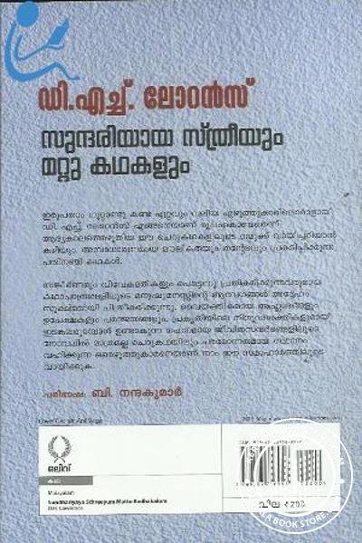 back image of Sundariyaya Sthreeyum Mattu Kadhakalum