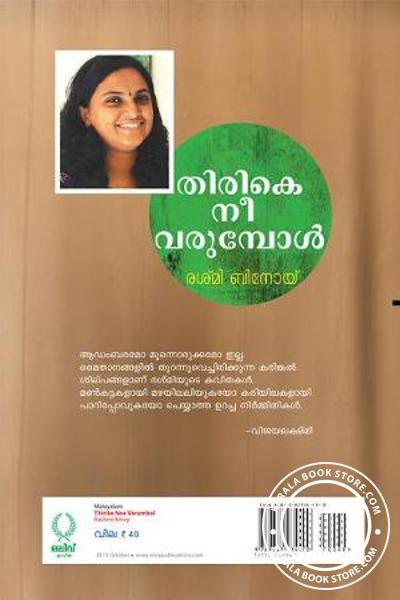 back image of Thirike Nee Varumpol